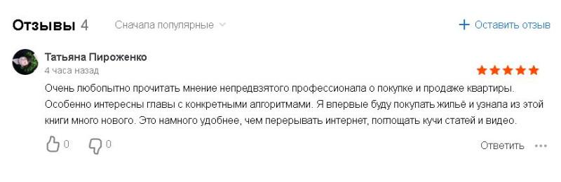 отзыв на книгу Парусовой