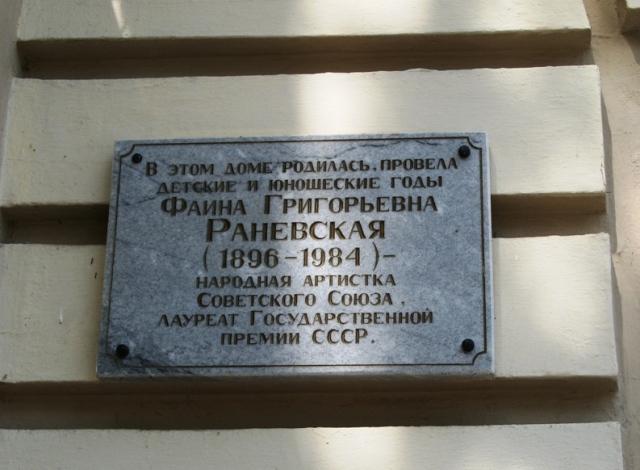 dom-ranevskoj-дом-раневской