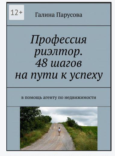 48_шагов_на_пути_к_успеху