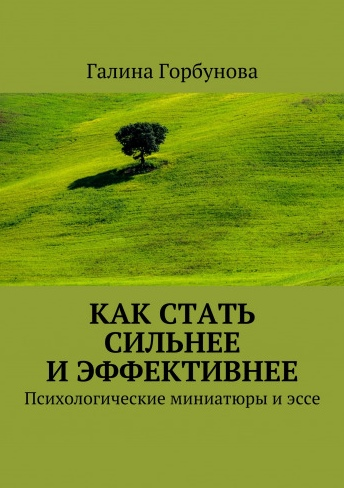 психологическая книга
