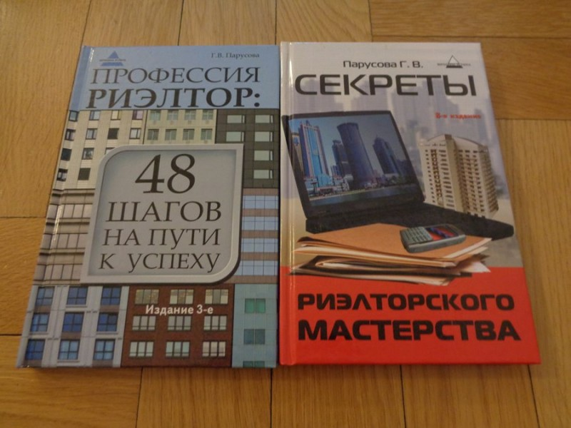 книги для риэдторов на букмейт