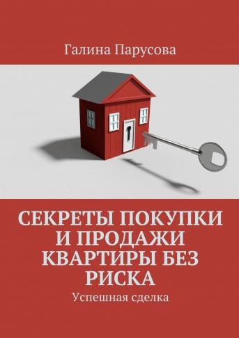 книга_секреты_покупки_и_продажи_квартиры_без_риска_успешная_сделка_Парусова