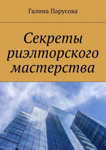 парусова_секреты_риэлторского_мастерства