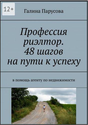 парусова_профессия_риэлто_48_шагов_на_пути_к_успеху