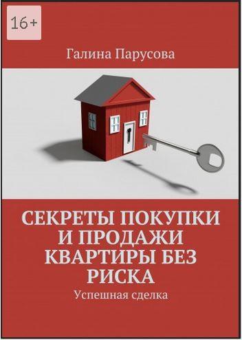 Парусова_секреты_покупки_и_продажи_квартиры_без_риска