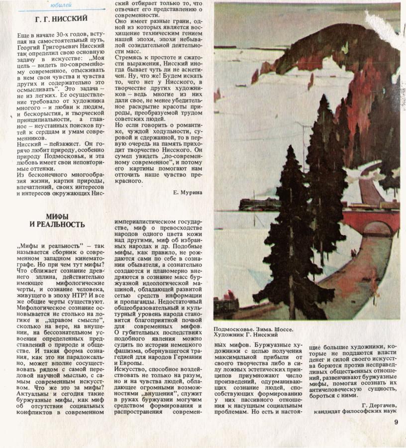 1983 какого животного по восточному календарю