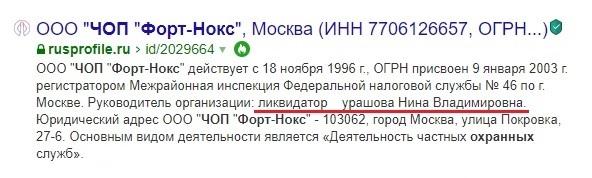 007 - Форт-Нокс - ликвидатор Нина Влад.jpg
