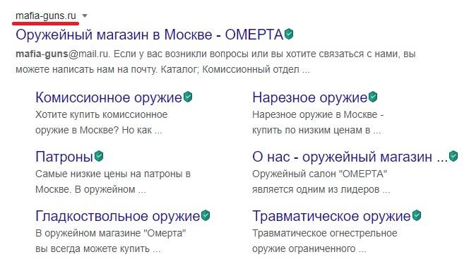 009 - Омерта mafia-guns.ru.jpg