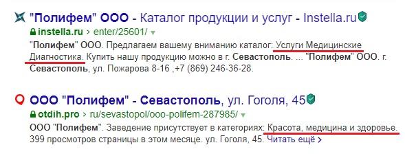 015 - ООО Полифем.jpg