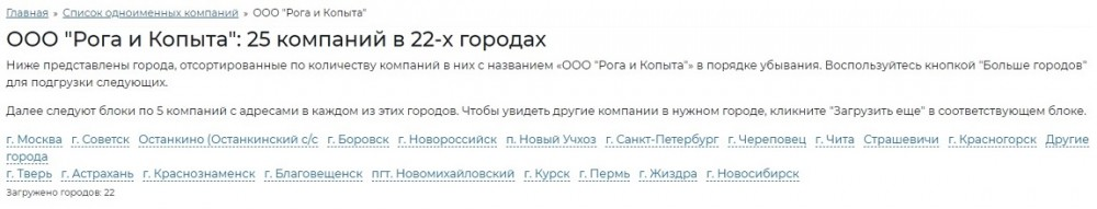 022 - Рога и Копыта - 25 компаний.jpg