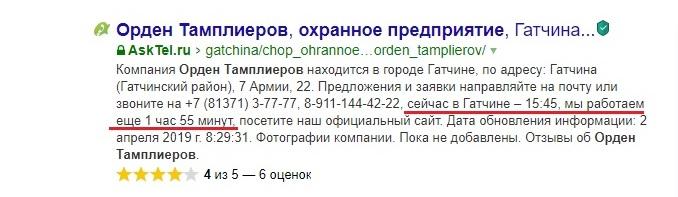 013 - Орден Тамплиеров.jpg
