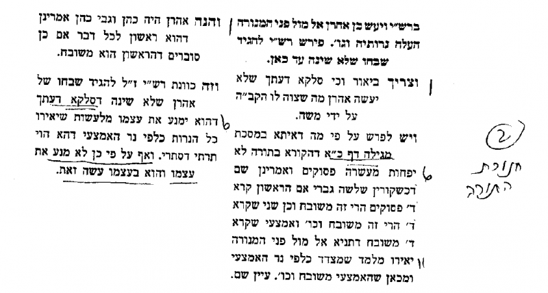 https://www.ou.org/torah/attachment/17080