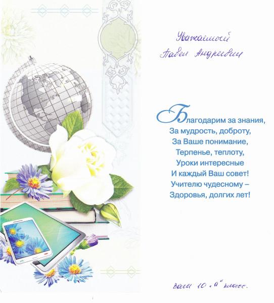 Учителю казахского поздравления