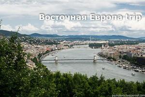 Путешествие в Прагу, Будапешт, Дрезден