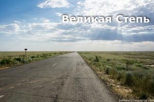 Поездка в Ростов-на-Дону, Астрахань, Волгоград