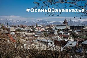 Поездка в Баку, Ереван и Нагорный Карабах