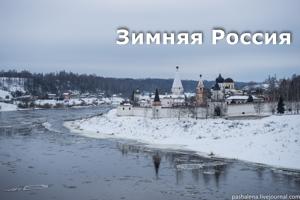 Поездки в зимний Петербург, Выборг и др.