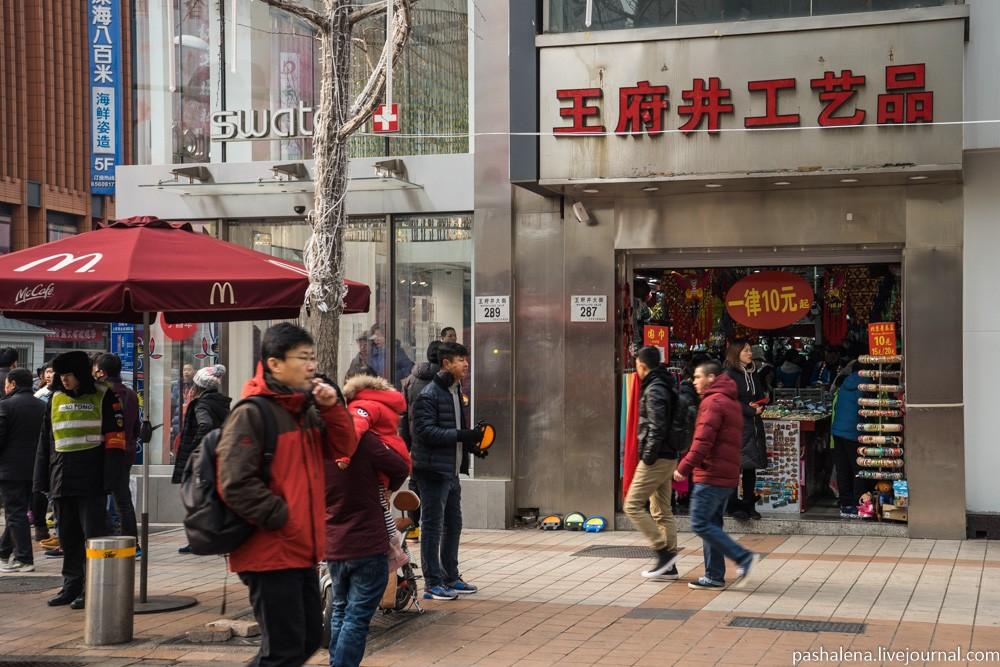 улица Ванфуцзин в Пекине
