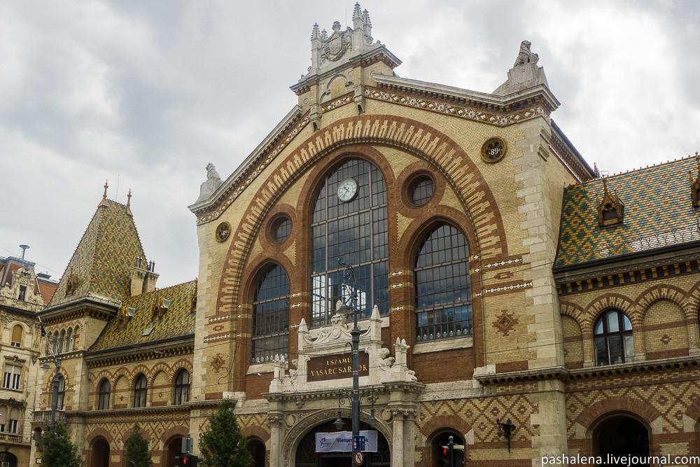 Центральный рынок Будапешта