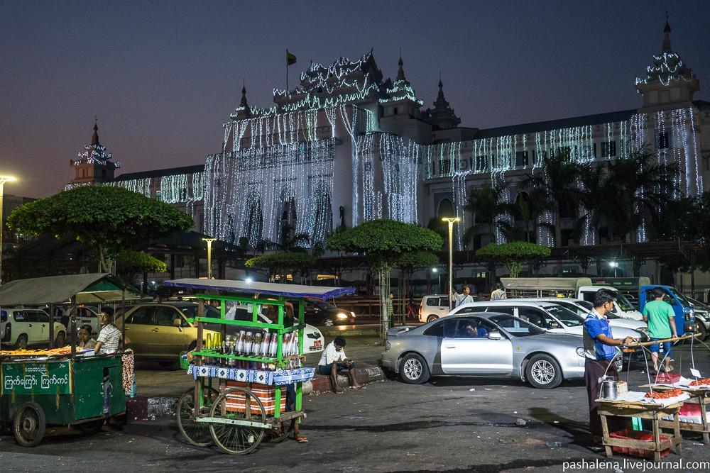 Сити-холл Янгон