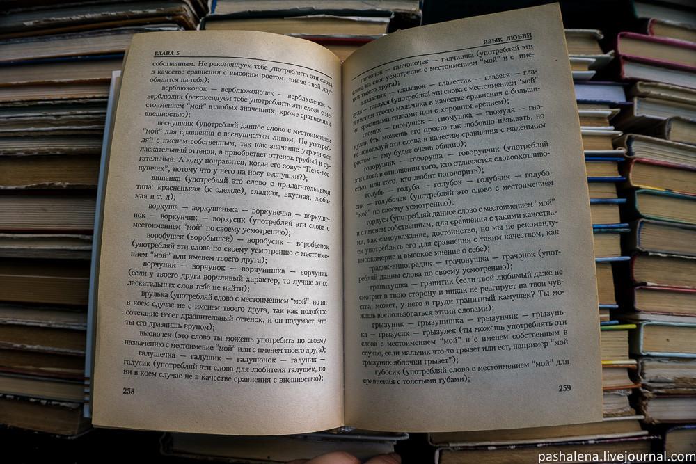 Книжный развал Ростов