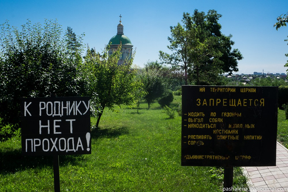 Сурб-Хач Ростов-на-Дону