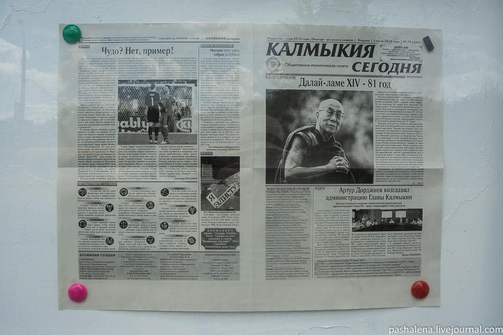 Газета Калмыкия