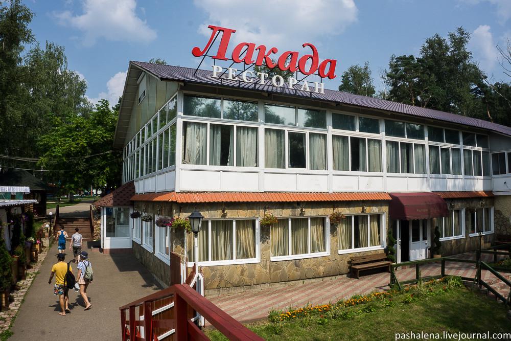 Ресторан Лакада