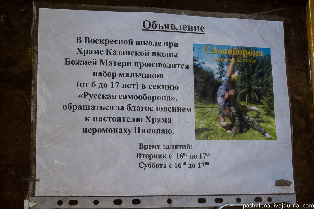 Самооборона Астрахань
