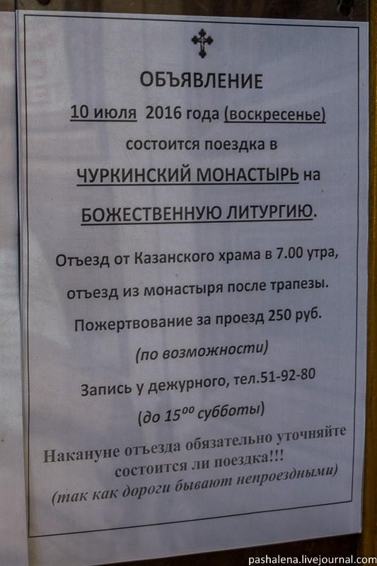Паломники Астрахань