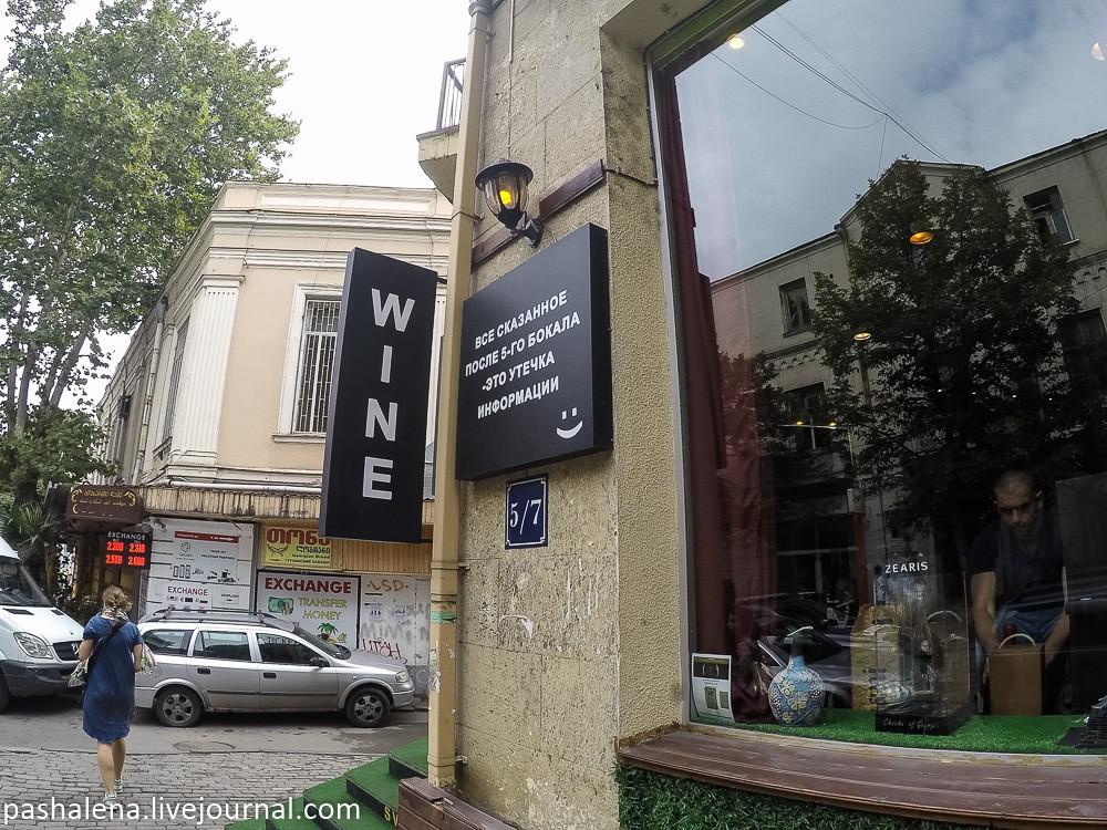Русская вывеска в Тбилиси
