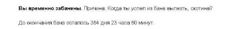 ДумскаяБан1