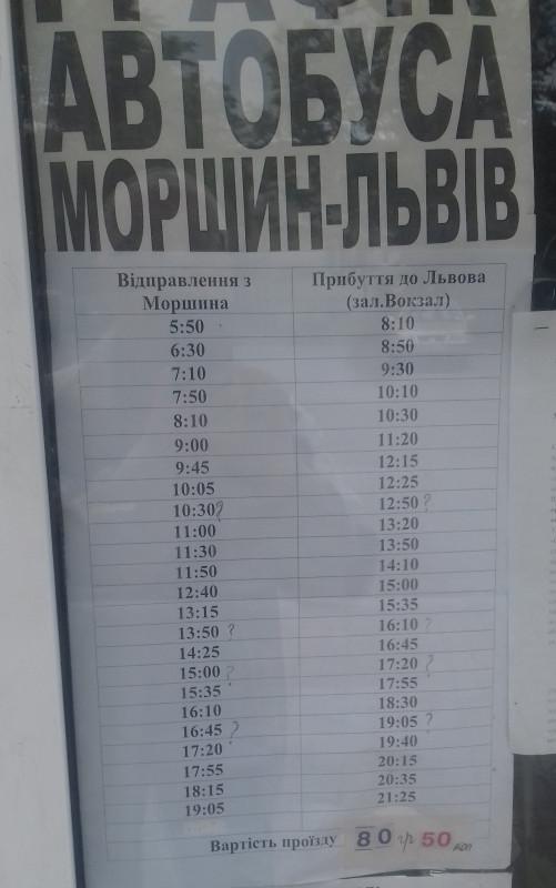 20190531_172418РасписМоршин-Львов