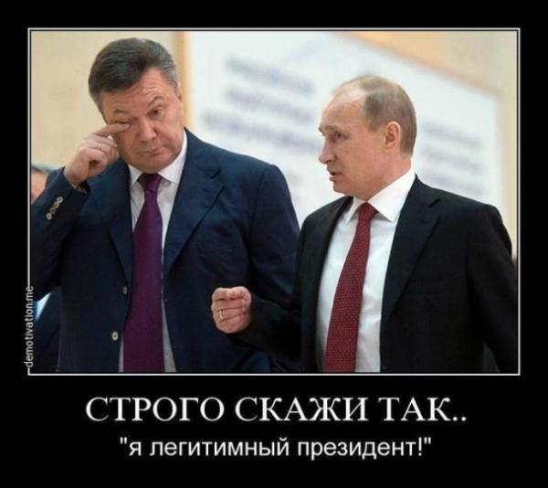 ЯнекПутин