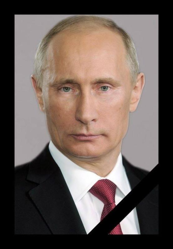 Путинумер