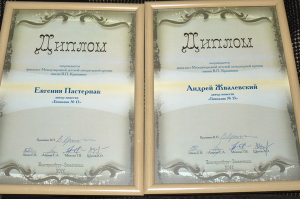 Дипломы Крапивинки