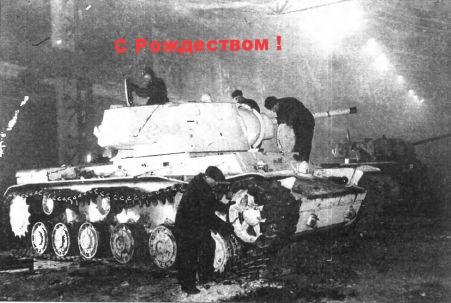 Ремонт танков КВ-1 е цехах завода «Серп и молот». Москва, зима 1942 года._17-48-16