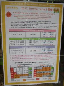 Tanabata Sports July 2012 010