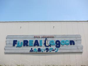 Hakkejima Sea Paradise 2012 Summer School Trip 225