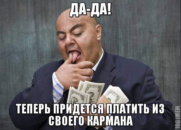 БАНКИР2