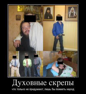 29184523_duhovnyie-skrepyi-v-dejstvii.thumbnail