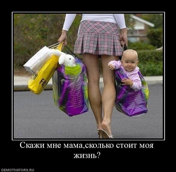 Демотиватор мама и ребенок