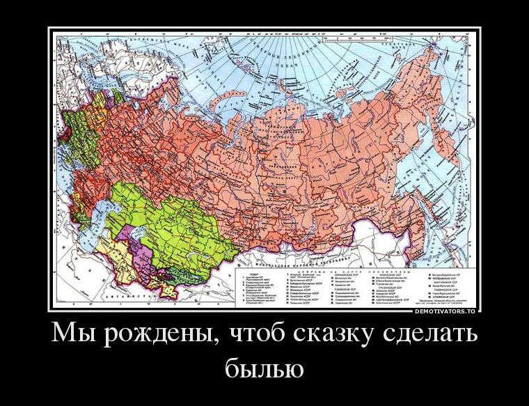 908055_myi-rozhdenyi-chtob-skazku-sdelat-byilyu_demotivators_to