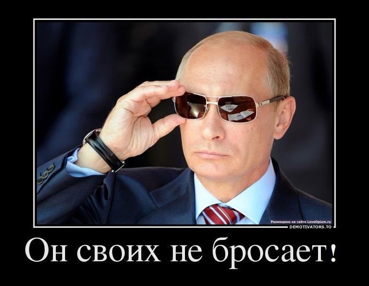 275262_on-svoih-ne-brosaet-_demotivators_to
