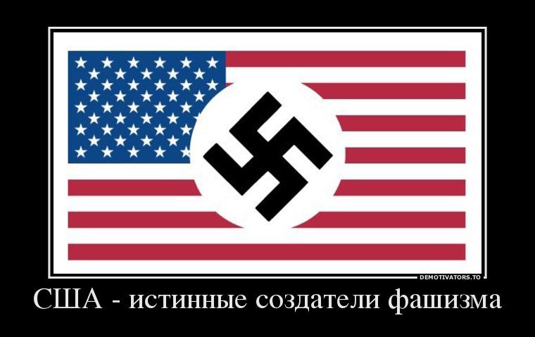 """Résultat de recherche d'images pour """"американский фашизм"""""""