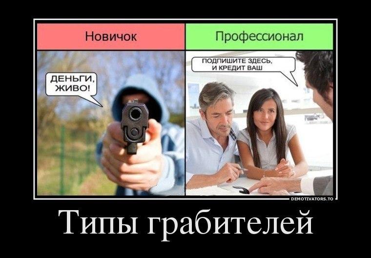 Картинки по запросу банкиры картинки