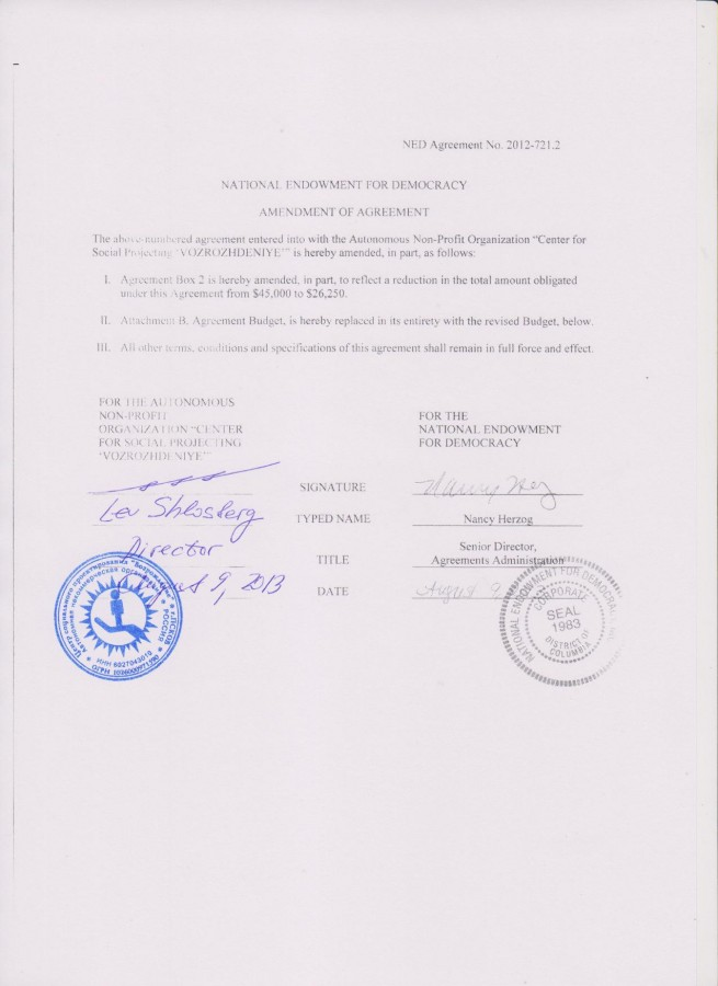Договор2012.3