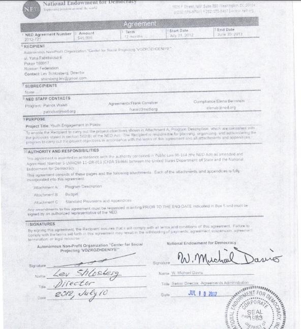 Договор2012.5