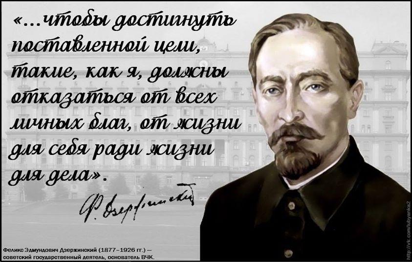 Избранные цитаты Дзержинского