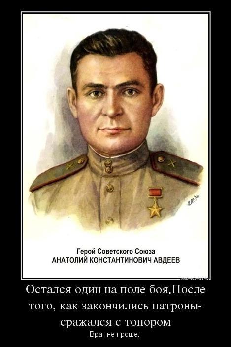 Русские герои - Страница 2 48913_900